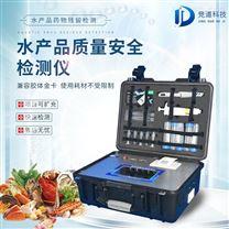 魚蝦食品安全快速檢測系統