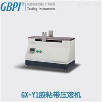 薄膜膠粘帶壓輥機試驗檢測使用方法