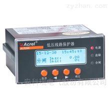 ALP200-400低压馈线监测 综合保护智能化 精确0.5级
