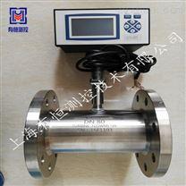 上海液体涡轮流量计