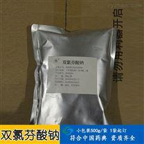 药用双氯芬酸钠 医用双氯芬酸钠 医用双氯芬酸钠原料