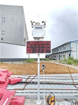 施工污染扬尘在线监测系统环保局推荐奥斯恩