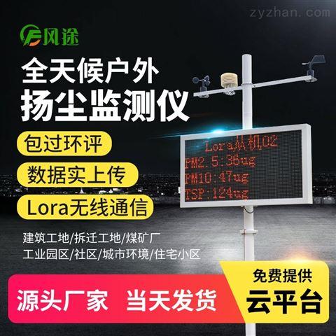 扬尘监测设备(带证书泵吸)