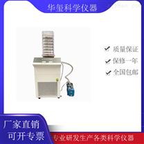 冷凍干燥機HUAXI-1A-80