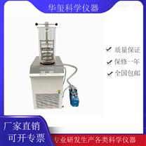 冷凍干燥機HUAXI-1B-80