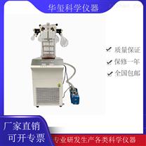 冷凍干燥機HUAXI-1D-80