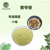 黃芩苷黃芩提取物黃芩甙 廠家直供 現貨包郵