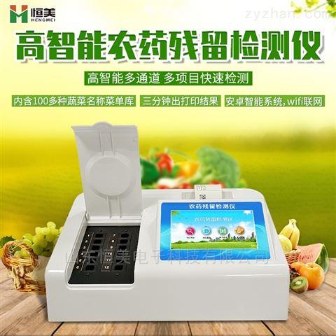 蔬菜药物残留仪器