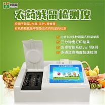 市場蔬菜檢測儀器