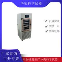 原味凍干機(電加熱)