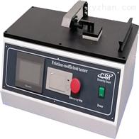 CSI-3256紙張摩擦系數測試儀