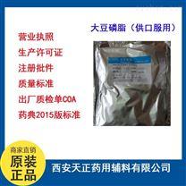 醫藥級大豆卵磷脂口服級pc50口服大豆磷脂