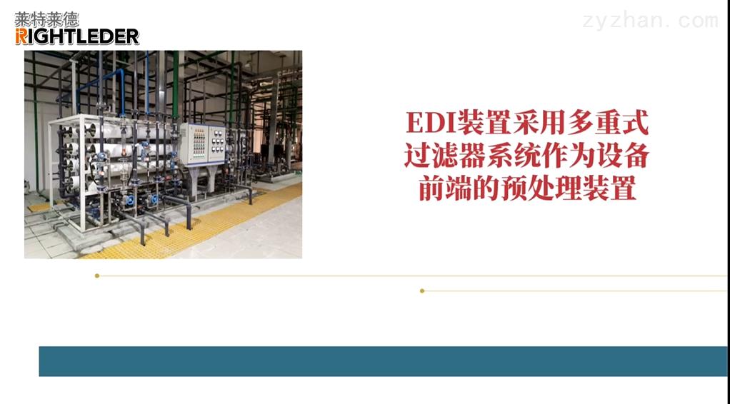 EDI裝置在電子行業中的特點 水處理設備