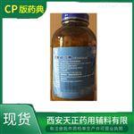 药典2020版三氯叔丁醇500g/瓶研发试验现货