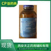 国产药用三氯叔丁醇500g/瓶现货西安供应商