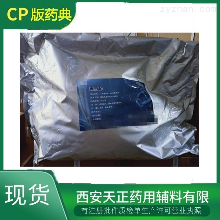 天正藥用輔料麥芽酚1kg起訂可研發試驗袋COA