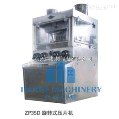ZP-25型坩埚压片机