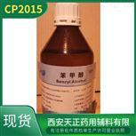 醫藥用苯甲醇500ml一瓶起售有檢驗報告