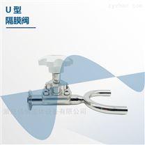 U型隔膜閥