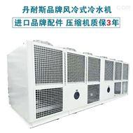 DNC-ASH低温风冷式螺杆冷冻机 *冷水机组