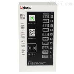ACX电瓶车智能充电桩厂家
