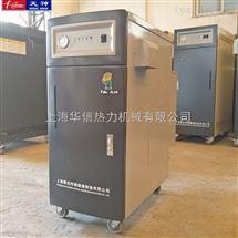 天神牌全自动化3.5KW电蒸汽锅炉