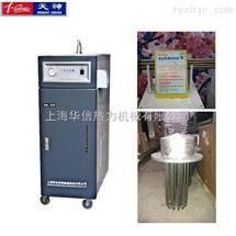 CLDR0.036-90/70家用电热水锅炉厂家