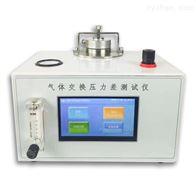 HP-KQH气体交换压力差试验机