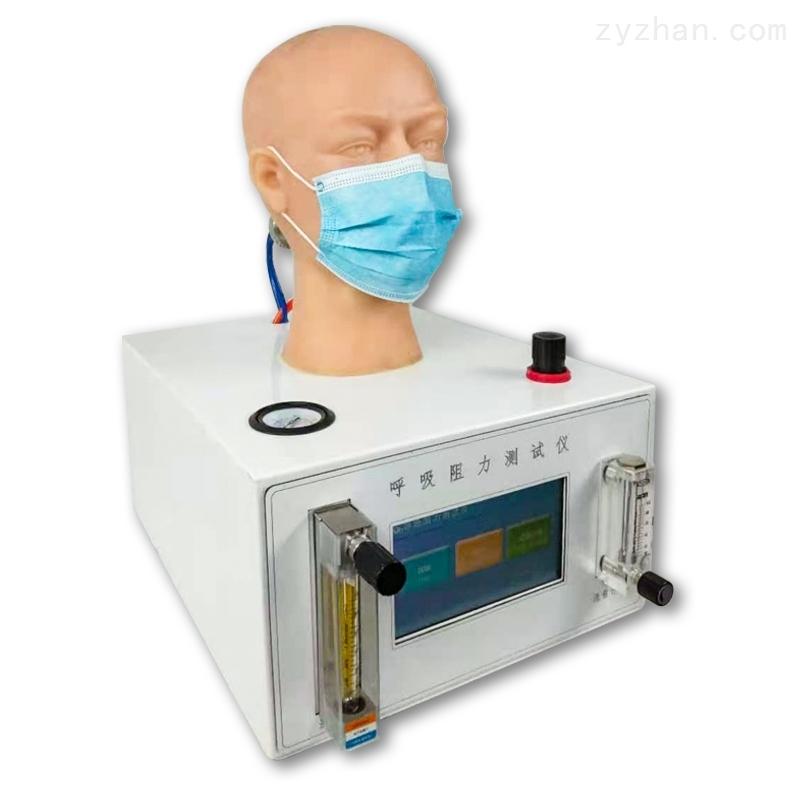 口罩呼吸阻力测试仪