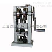 微型药片压片机