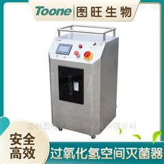 TW-TVHP100PRO推车式干雾过氧化氢空间灭菌器