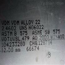哈氏合金C-22板