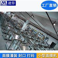 MN-T206一体式焊接面膜机 304不锈钢面膜灌装机