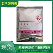 药用级麦芽糖的作用与用法含量符合药典标准