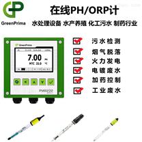 上海PH分析儀,制藥用水在線ORP計英國戈普