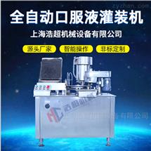 10-20ML口服液灌裝生產線