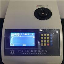 WRS-1B上海申光数字熔点仪