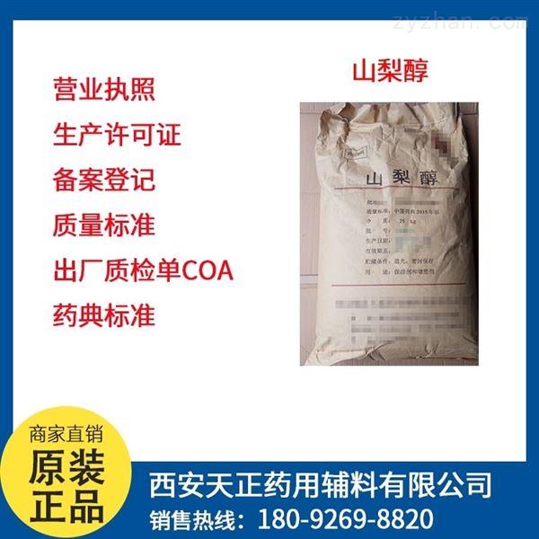 医用 药用辅料聚乙烯醇价格样品