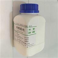 医药用级晶体枸橼酸钠国药准字H44024783