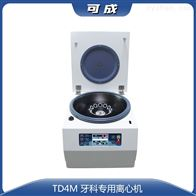 TD4M牙科用低速医用离心机