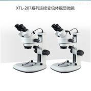 帝倫XTL-207系列連續變倍體視顯微鏡