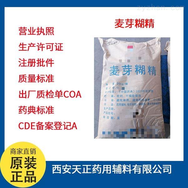 CP2020药用级氨丁三醇备案登记A