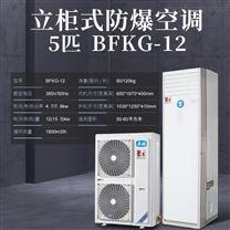 英鹏防爆立柜式空diao shi验室biandian站用5匹柜机