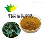刺蒺藜提取物皂苷