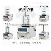 FD-1A-50真空冷冻干燥机厂家