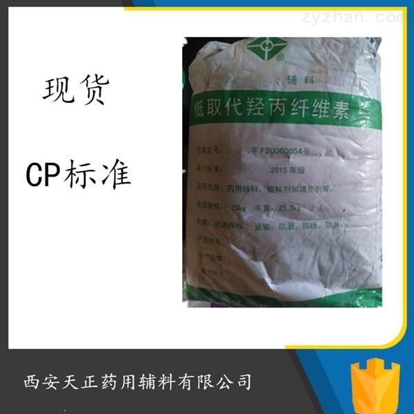药用低取代羟丙纤维素 25kg 药厂库存足