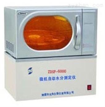 ZDSF-6000型自动水分测定仪(全水、分析水)