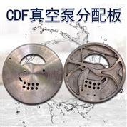 抗磨液压油用真空泵配件不锈钢分配板