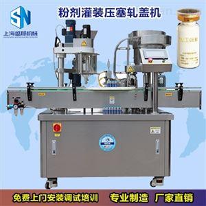西林瓶粉剂灌装机