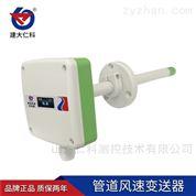 建大仁科 管道风速传感器风速测量
